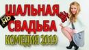 РЖАЛ ДО СЛЁЗ ШАЛЬНАЯ СВАДЬБА Смешная комедия 2019