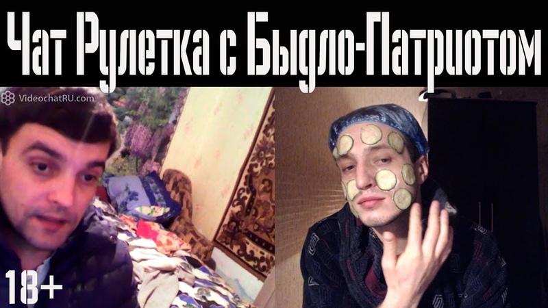 БЫДЛО-ПАТРИОТ с подорванным ПУКАНОМ Бомбит с огурцов на лице