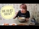 Как это ВСЕ можно съесть Корейские порции