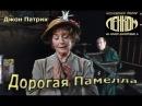 Дорогая Памела (Ленком 1985 год)