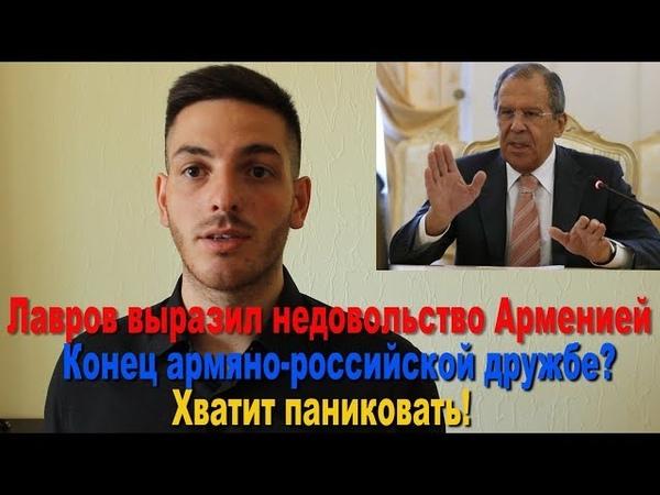 Лавров выразил недовольство Арменией. Конец армяно-российской дружбе