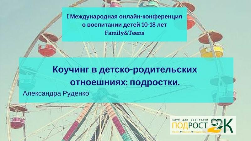 Коучинг в детско-родительских отношениях: подростки. Александра Руденко