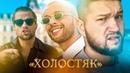 ЛСП меня обманул! Он не ХОЛОСТЯК feat. Егор Крид и Федук - ИЛЬДАР РЕАГИРУЕТ