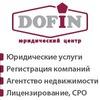ДОФИН юридический центр