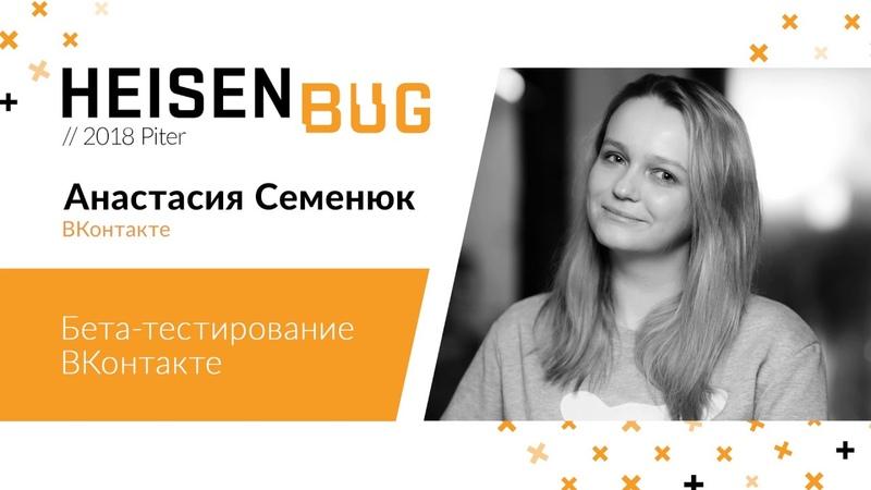 Анастасия Семенюк — Бета-тестирование ВКонтакте