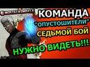 КОМАНДА ОПУСТОШИТЕЛИ ОЧЕНЬ ЭПИЧНЫЕ БОИ Mortal Kombat X mobileios