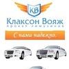 Компания Клаксон Вояж: Прокат лимузинов