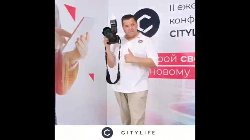 Всероссийская конференция партнеров компании City Life. Санкт-Петербург. Park Inn by Radisson.