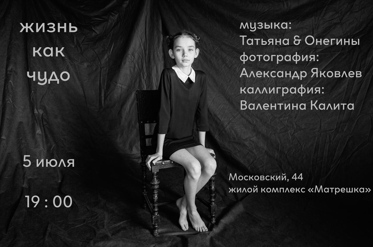 """Афиша Тольятти Выставка """"ЖИЗНЬ КАК ЧУДО"""" &""""Татьяна и Онегины"""""""
