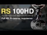 Автомобильный видеорегистратор RS 100HD - экономно и без излишеств