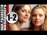 Как развести миллионера 1-2 серии (2014) 4-серийная мелодрама комедия фильм сериал