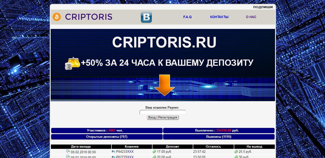 Постер к новости Criptoris