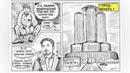 Русская Венера - комикс ОРР часть 4 - Жизнь без денег 2060