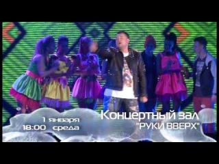 Анонс концерта Руки Вверх 1 января 2014 на RU-TV