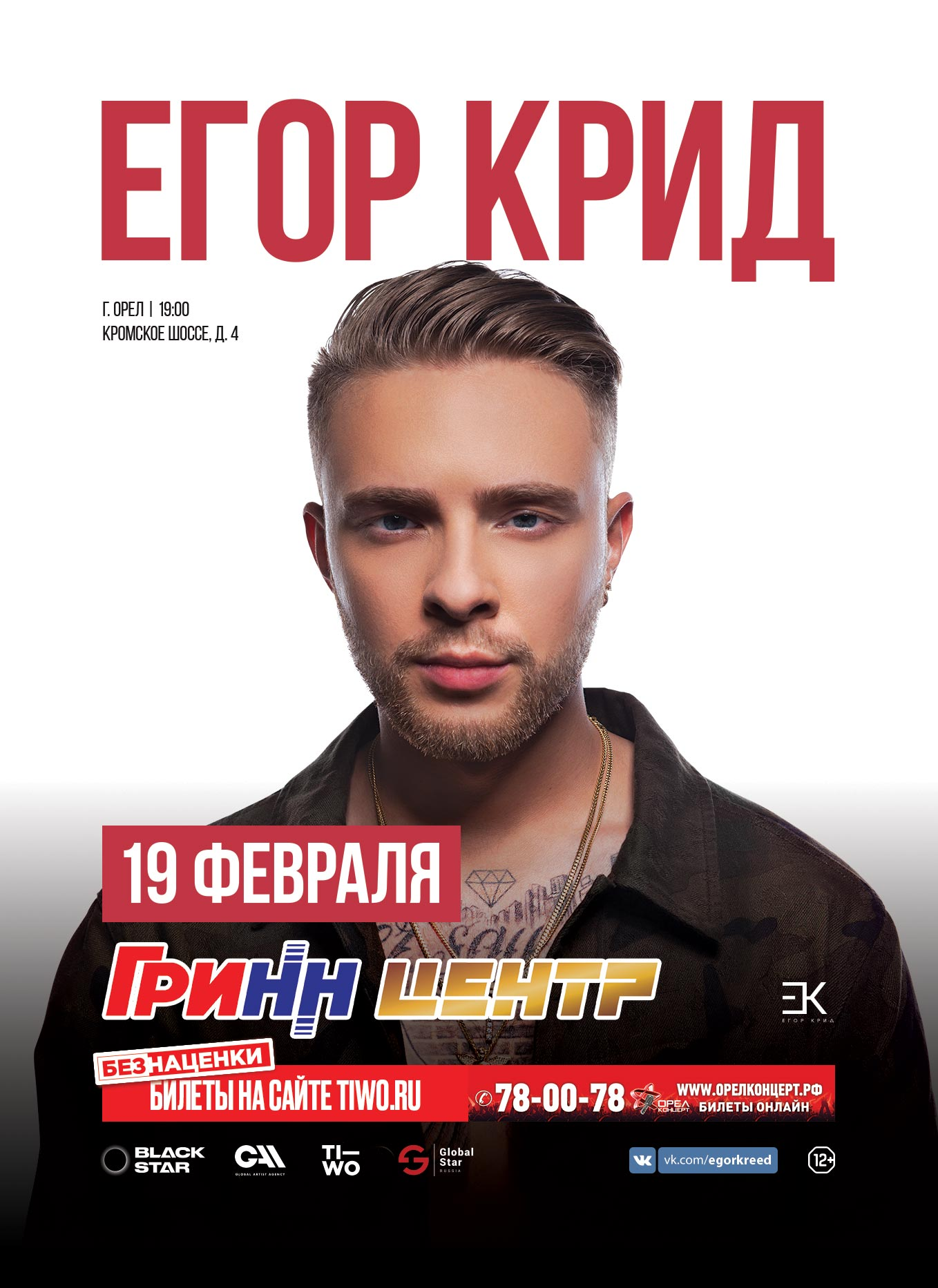 Егор Крид «Холостяк»
