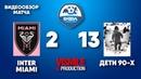 Inter Miami - Дети 90-х 2:13, зимний чемпионат РФЛ-2018/2019