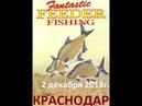 Feeder Fishing. 2 декабря 2018г.