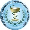 Подольский наркологический диспансер