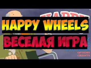 Happy Wheels - |Веселая игра :3|