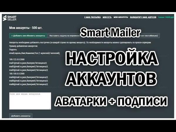 Smart Mailer - предварительная настройка Аккаунтов Mail.ru