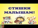 Смешные детские стихи!