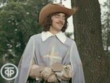 Д`Артаньян и три мушкетера. Песня Арамиса (Хоть, право, я не дуэлянт) (1979)