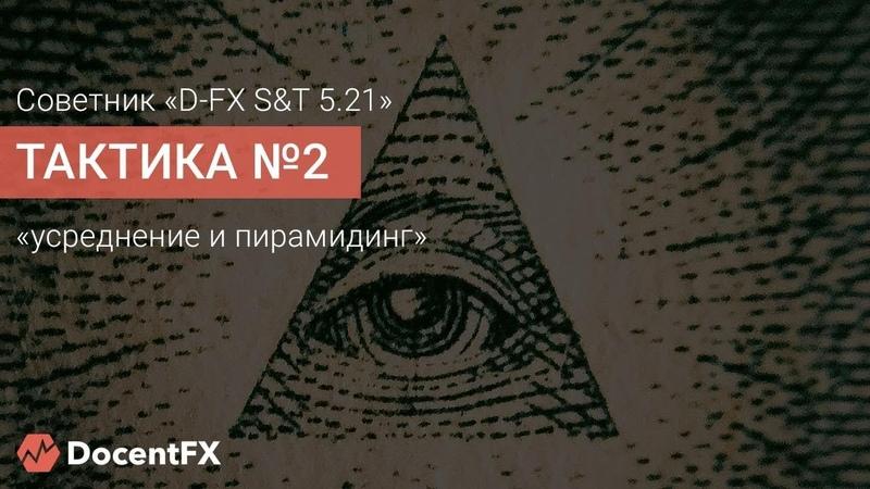 D-fx ST5 21 Тактика2 Усреднение и пирамидинг