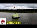 Сплав на плоту по реке Волга в июне июле 2017 года