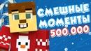 Смешные моменты с Бурундуком за 2018 год! 500 000 подписчиков