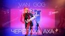 VAN GOG ВАН ГОГ - ЧЕРЕПАХА АХА Official Audio