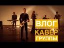 День из жизни кавер группы в Москве
