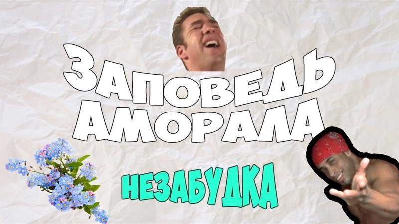 РИКАРДО МИЛОС - НЕЗАБУДКА [ТИМА БЕЛАРУССКИХ]