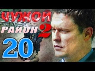 Чужой район 2 сезон 20 серия Премьера 2013 детектив сериал
