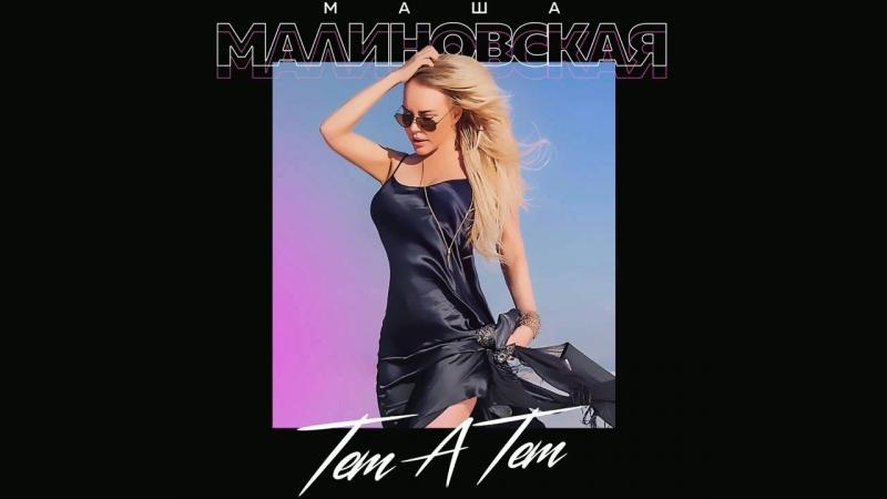Маша Малиновская - Теа-А-Тет (Official Audio 2018)