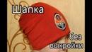 Шапка Бини из футболки без выкройки / Beanie Hat