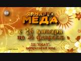 Ярмарка мёда г. Новый Уренгой