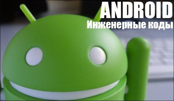 Инженерные коды для «Андроид»   Вы купили …