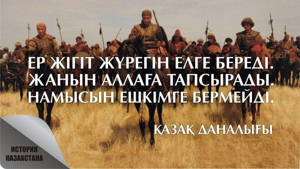 Восстание Казахов Младшего Жуза Под Руководством Сарыма Датыулы