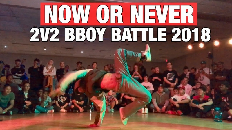 NOW OR NEVER 2018 | 2v2 BBOY BATTLE | 16 YEAR ANNIVERSARY
