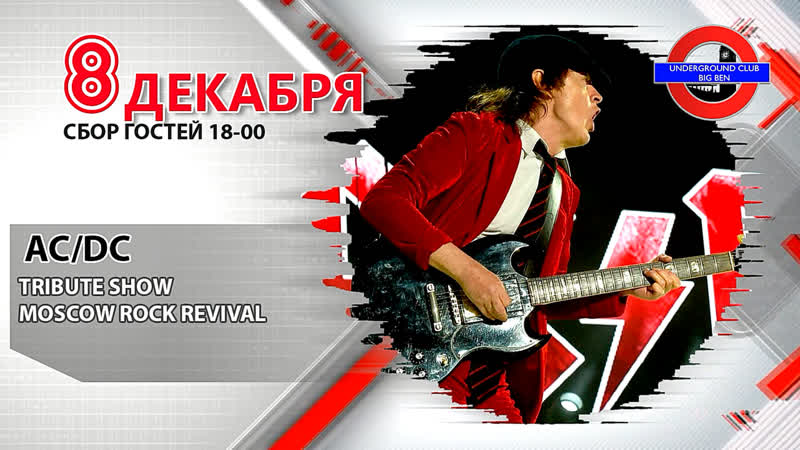 08 декабря AC DC TRIBUTE MOSCOW ROCK REVIVAL
