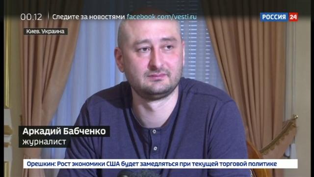 Новости на Россия 24 • Инсценировка убийства Бабченко вызвала недоумение у европейских журналистов