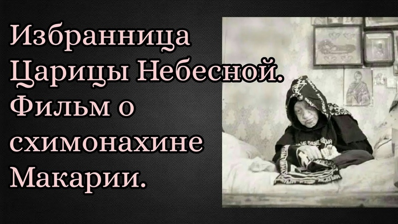 Избранница Царицы Небесной. Фильм о схимонахине Макарии.
