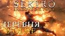 ВОСПОМИНАНИЕ ВОЛКА.. SEKIRO Shadows Die Twice 2