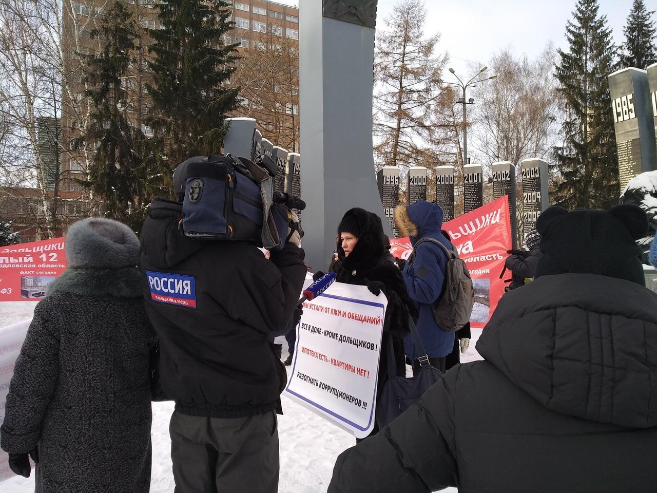 Министр строительства Волков и другие должностные лица пришли на митинг обманутых дольщиков