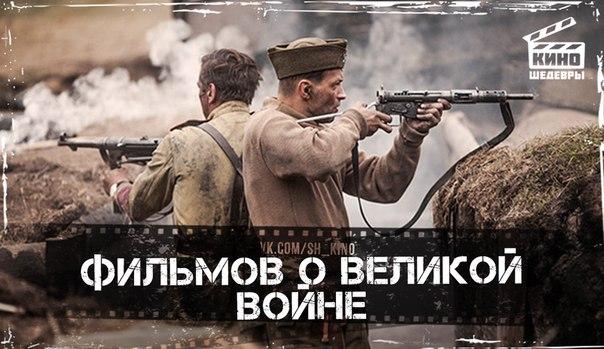 10 прекрасных фильмов XXI века о Великой Отечественной войне.