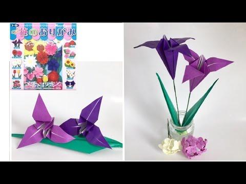 【折り紙】『トーヨー花のおりがみ』のあやめを折ってみた