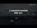 [ Как Украину и Россию свели казахстанские тепловозы