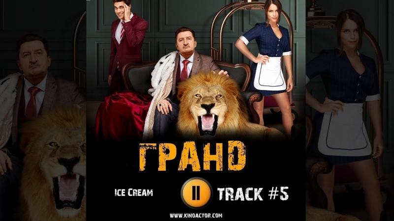 Сериал ГРАНД ОТЕЛЬ 2018 музыка OST 5 Ice Cream - Милош Бикович