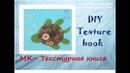 The Turtle quiet book Page Страничка Черепашка