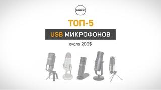 ТОП-5 USB микрофонов около 200$ (2018)